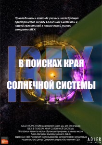 IBEX. В поисках края солнечной системы 1