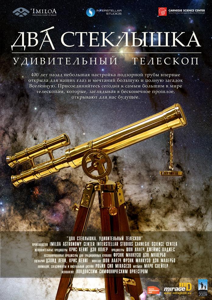 Удивительный телескоп 1