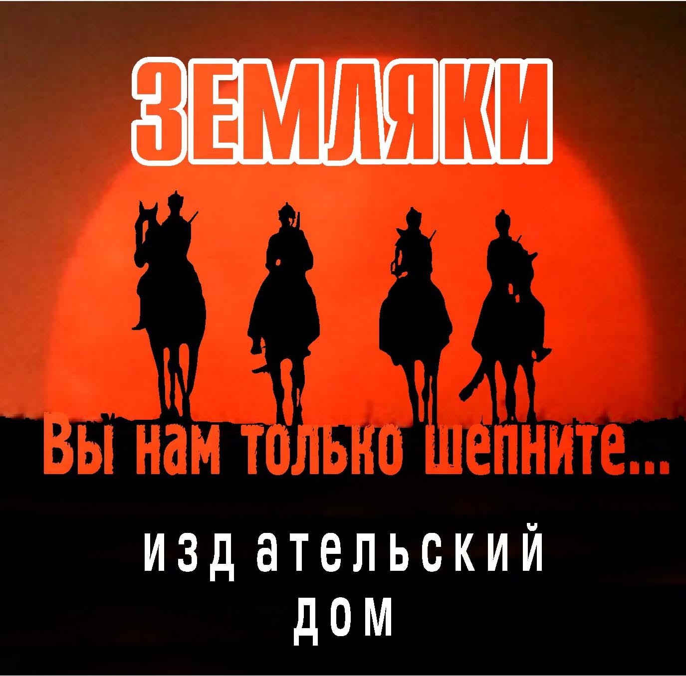 Лого Земляки