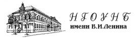 Нижегородская государственная областная универсальная научная библиотека
