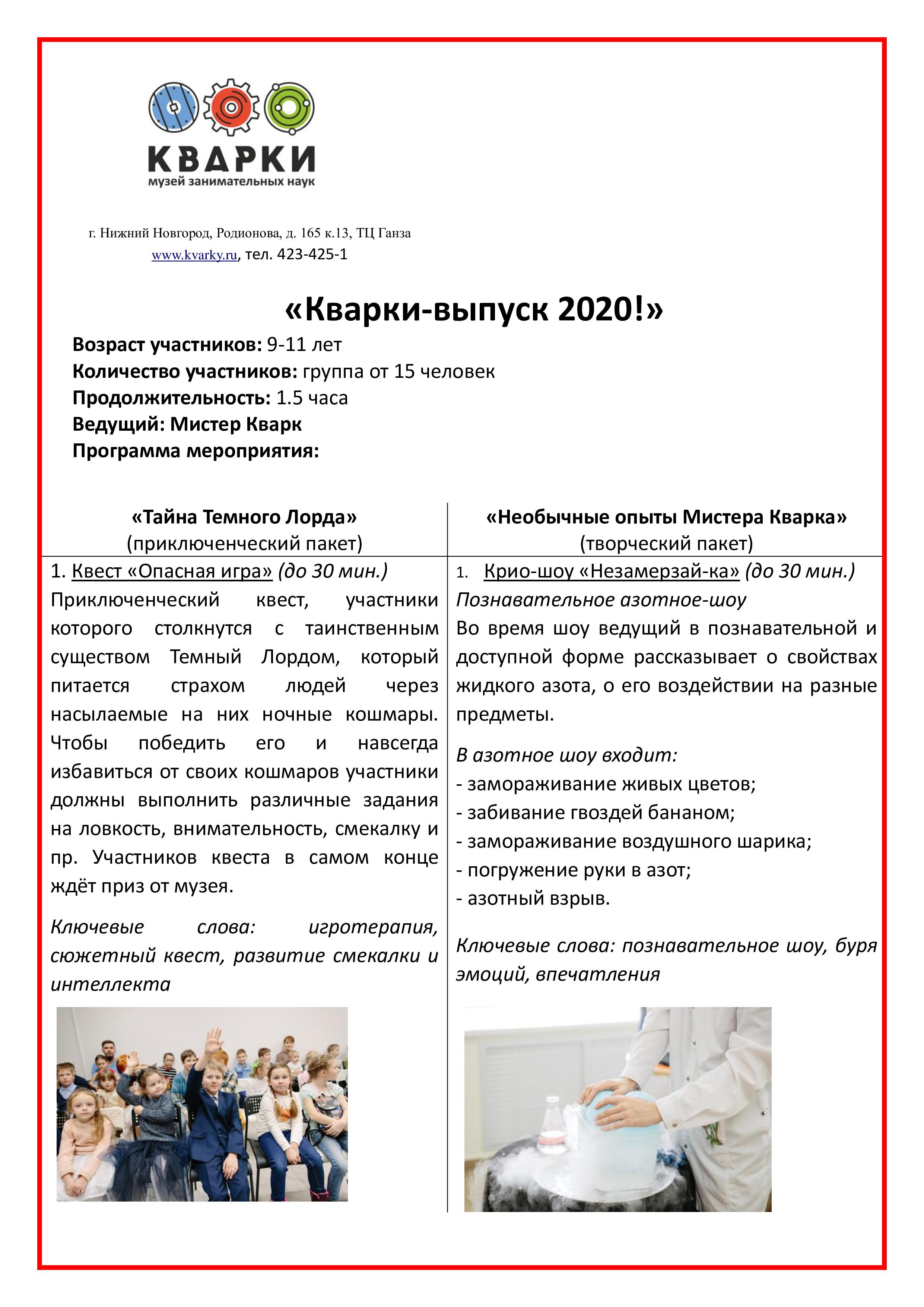 vipusk-shkola-1
