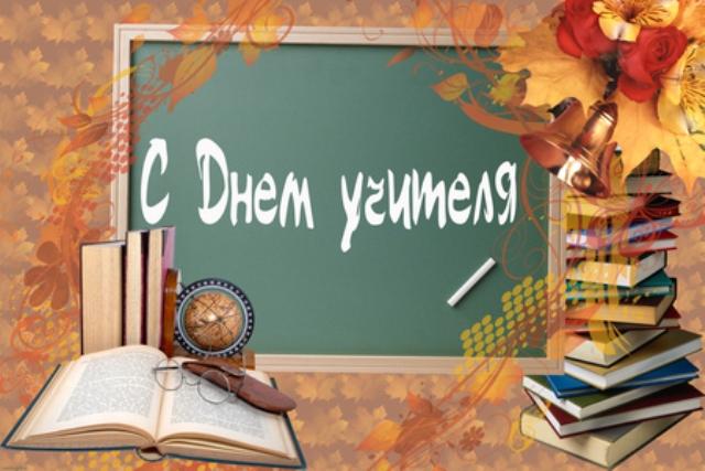 день учителя 4