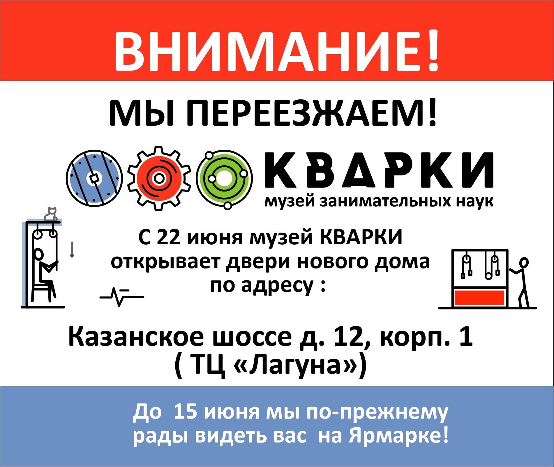 Kvarki-pereezd (2)