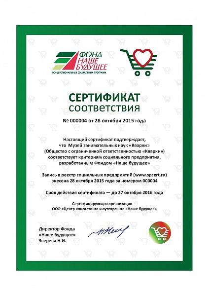 Сертификат СП