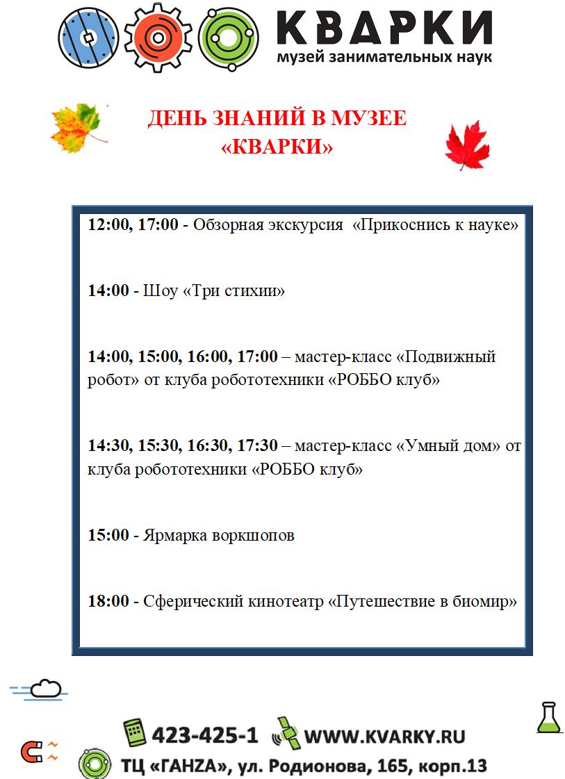 КОНЕЧНЫЙ ВАРИАНТ НА 1 сентября