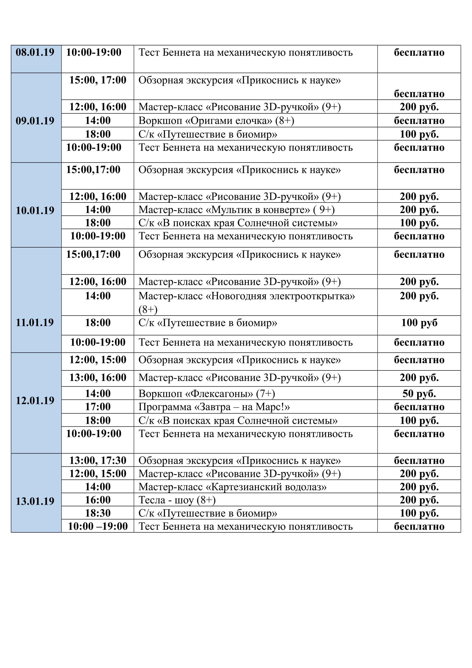ЗИМНИЕ КАНИКУЛЫ-3