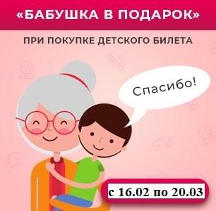 babushka-i-vnuk