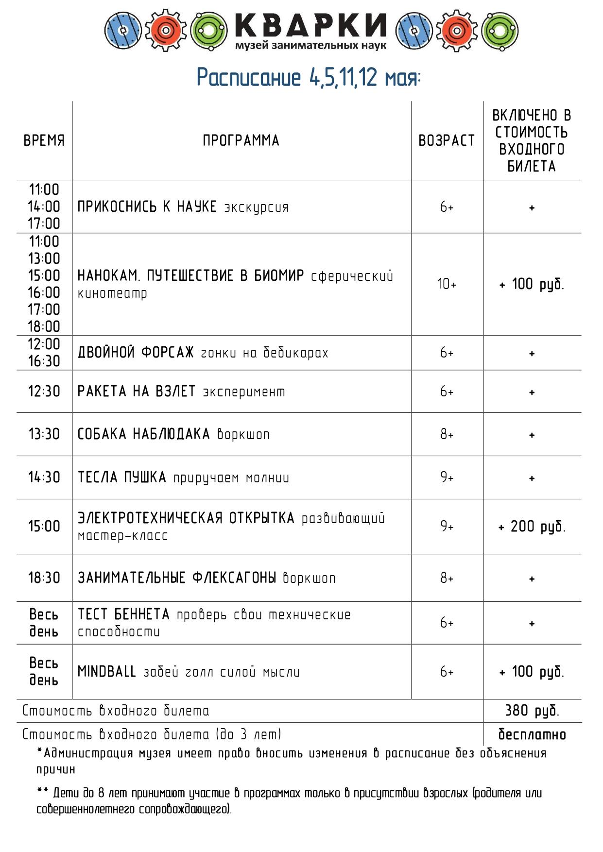 4,5 и 11,12 мая 2019 ВЫХИ_page-0001